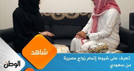 الاشتراطات القانونيه لزواج السعودي من مصريه بعقد زواج رسمي زواج اجانب