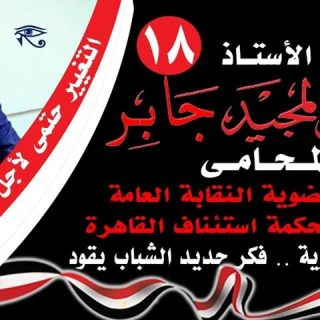 حان الوقت للتغيير وتجديد الدماء واعطاء القياده للشباب بنقابة المحامين